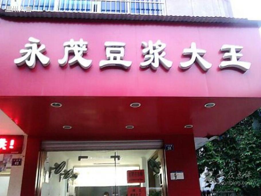 永茂5513电路图