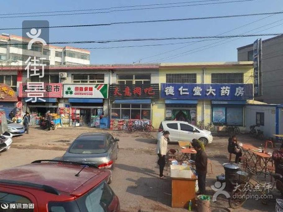 祁县风味酒家旅游景点图片
