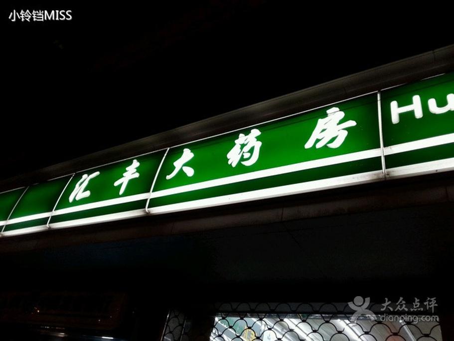 汇丰大药房(宜山店)旅游景点图片