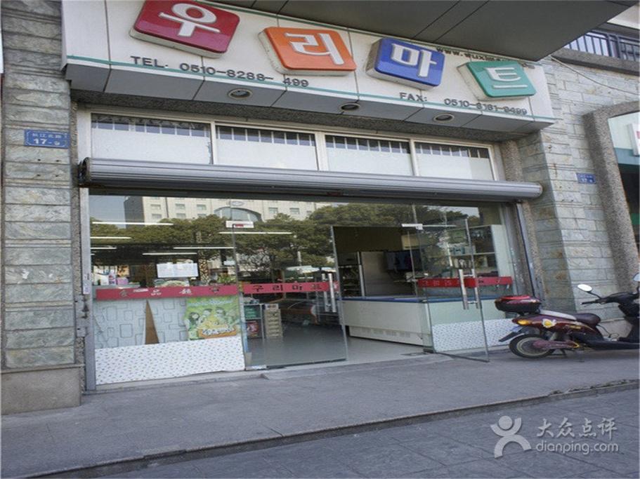 韩国食品超市