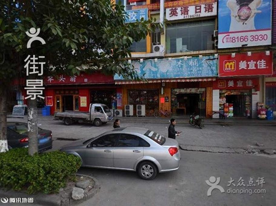 湘赣人家木桶饭(厦岗店)旅游景点图片