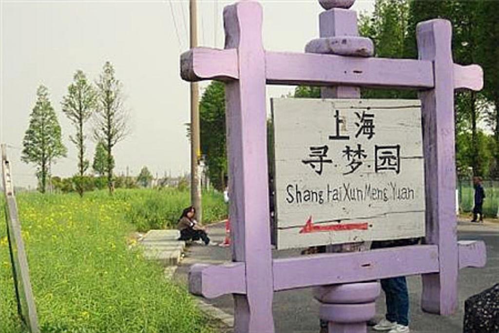 2016上海寻梦园休闲园_旅游攻略_门票_地址_游记点评