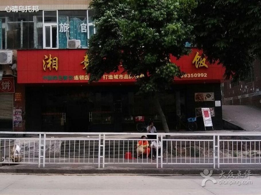湘赣木桶饭(华为店)旅游景点图片