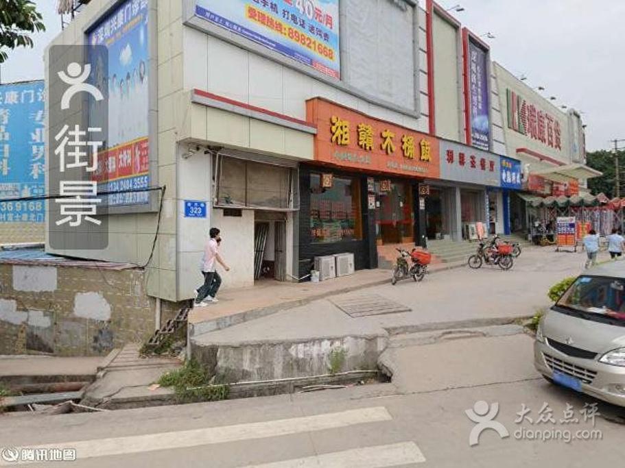 湘赣木桶饭(桂月路店)旅游景点图片