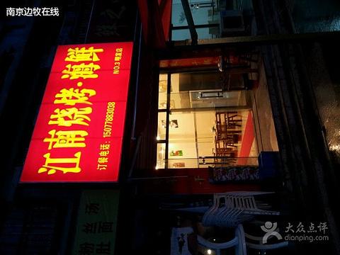 2015江南旅游_旅行游记_攻略_地址_特产点评门票烧烤攻略+青蛙列表图片