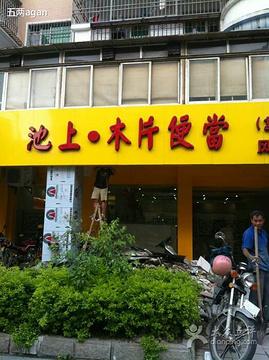 2015台湾池上木片便当