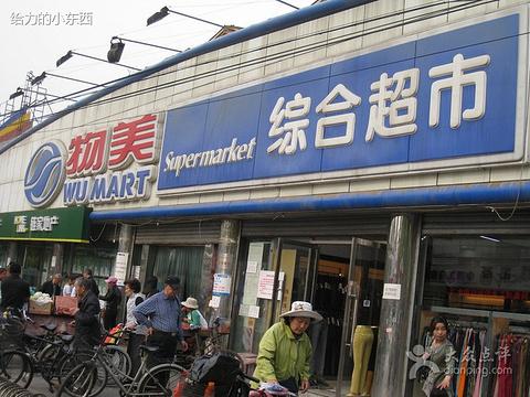 2016物美综合超市(八角店)