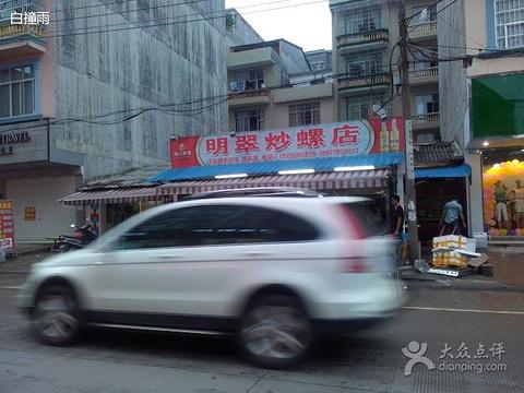 2015明翠炒螺店_v地址地址_美食_游记_攻略点门票吧微山图片