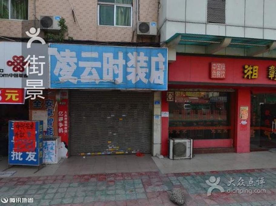 湘赣木桶饭(东发路店)旅游景点图片