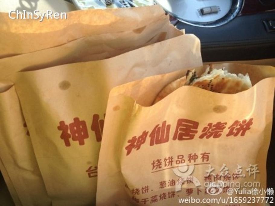 2015神仙居地址_v地址门票_游记_攻略_烧饼点西安泰山自驾游攻略图片