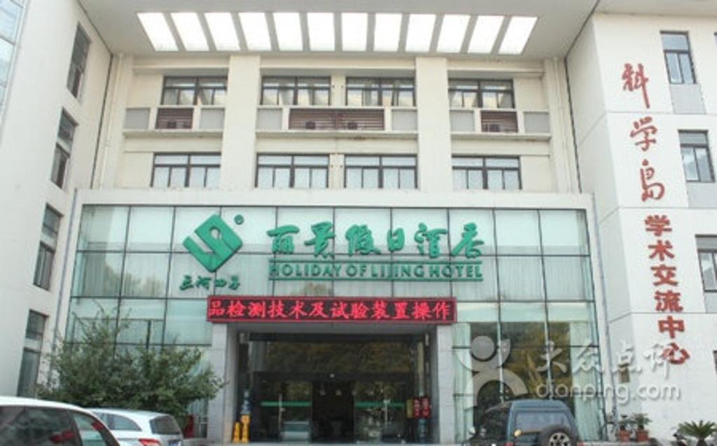 2015丽景假日酒店_旅游攻略_门票_地址_游记点评,合肥