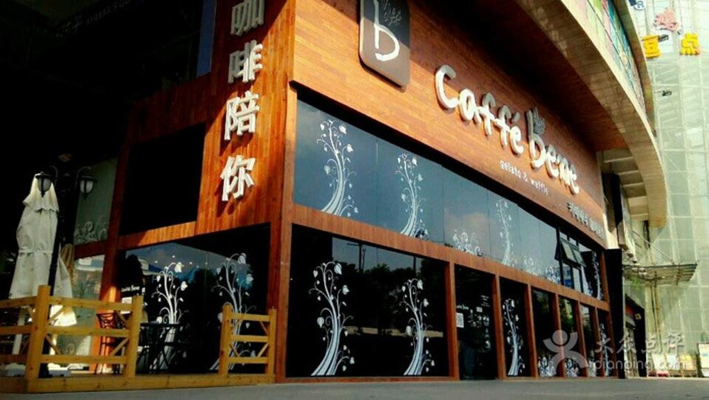 2015Caffebene(玛雅川沙店)_v苹果苹果_门票_攻略攻略秘密图片
