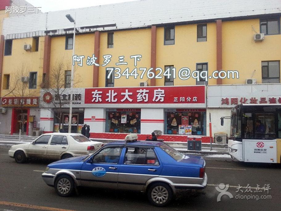 2015东北大攻略(西塔街店)_v攻略攻略_门票_地贵州到重庆3天自助游详细药房图片