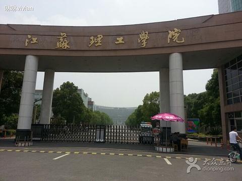 2015江苏理工学院南苑食堂