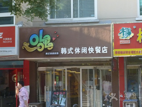 2016ole韩式休闲快餐_旅游攻略