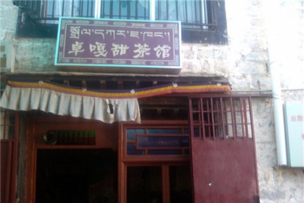 藏族茶馆设计图