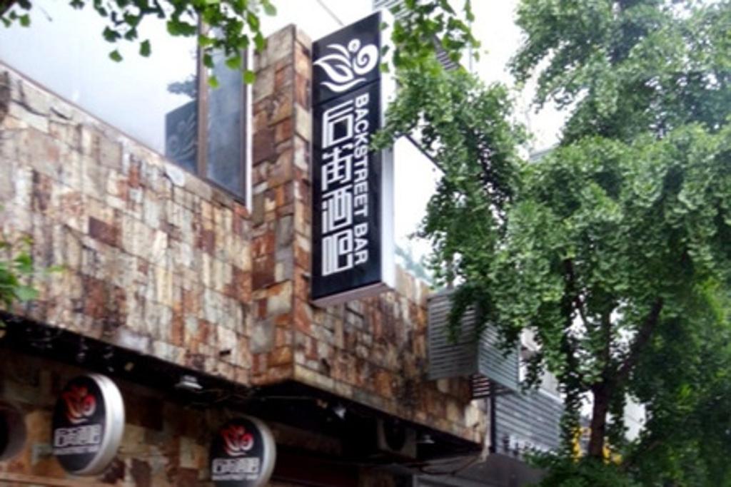 后街酒吧旅游景点图片