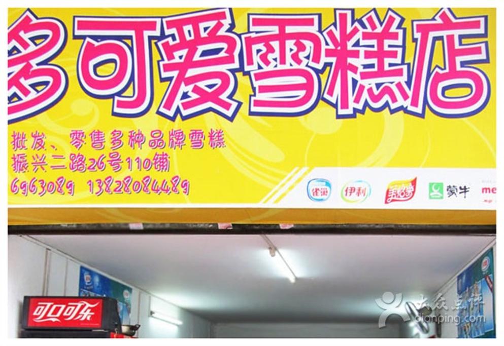 2016多可爱雪糕店_旅游攻略