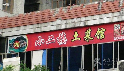 2015小二楼土菜馆_旅游攻略