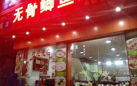 2016百度无骨鲫鱼粥_旅游攻略