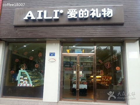 http://img5.aili.com/201502/02/1422844512_26215100_240.jpg_2015aili(永登店)_旅游攻略_门票_地址_游记点评,兰州
