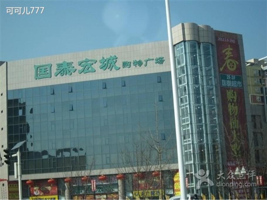 顺义石门苑国泰宏城旁边的工商银行全称是什么