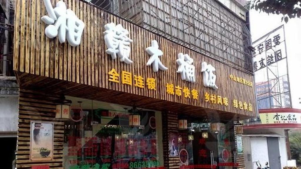 2015湘赣木桶饭_旅游攻略
