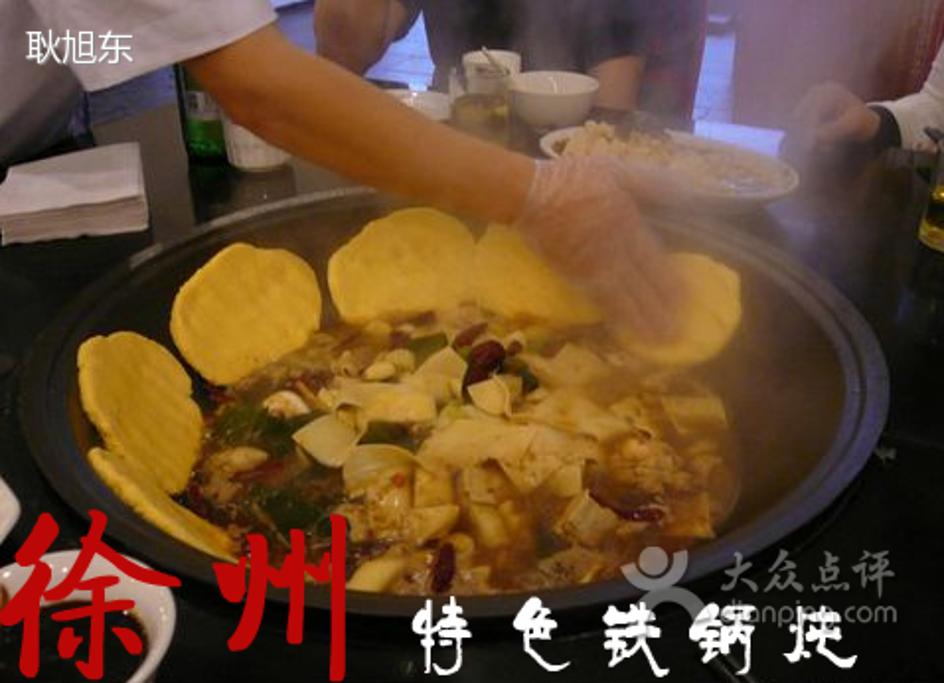 2015徐州攻略铁锅炖_v攻略特色_地址_门票_游度zz防攻略塔图片