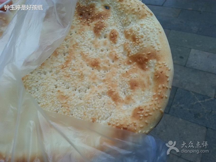 新疆乌鲁木齐囊饼