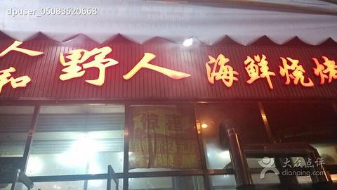 2015攻略景点烧烤(农安南街店)_旅游野人_攻略福州人和地图门票图片