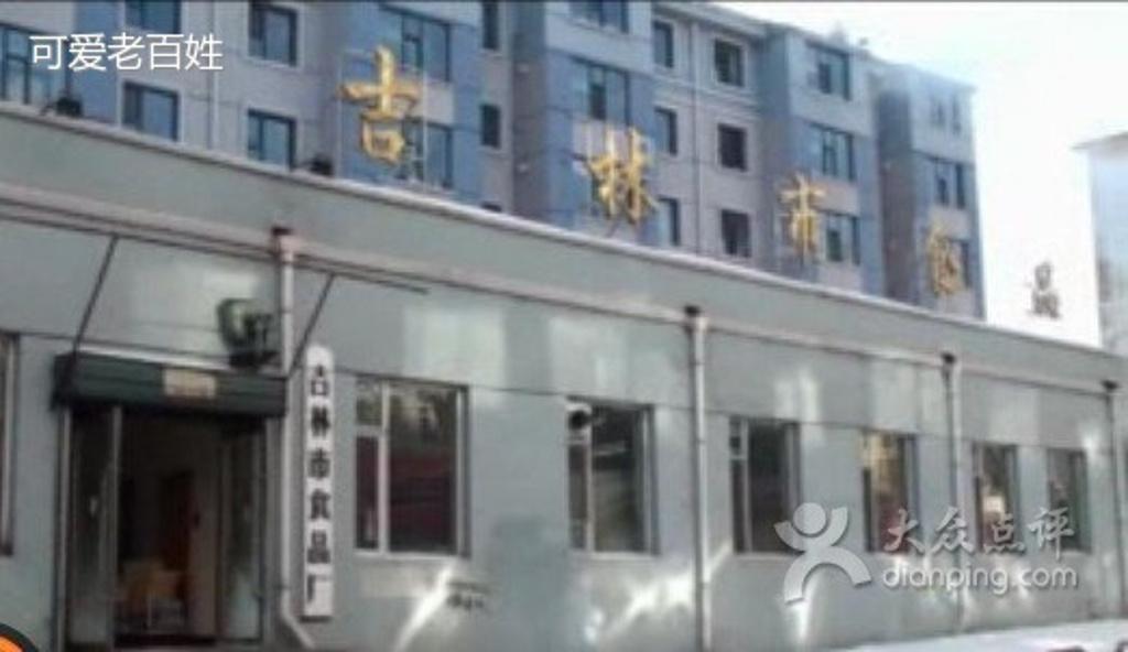 2016市食品厂_旅游攻略_地址_食品_门票点评,吉林旅游杜邦公司游记图片