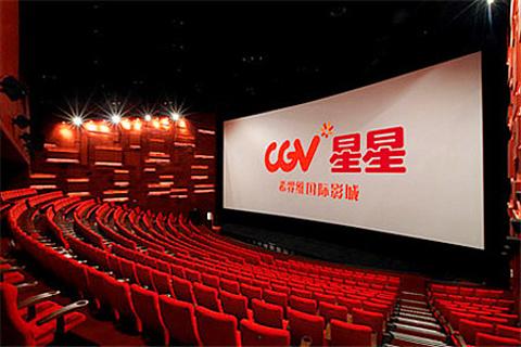 cgv电影院_cgv星星国际影城