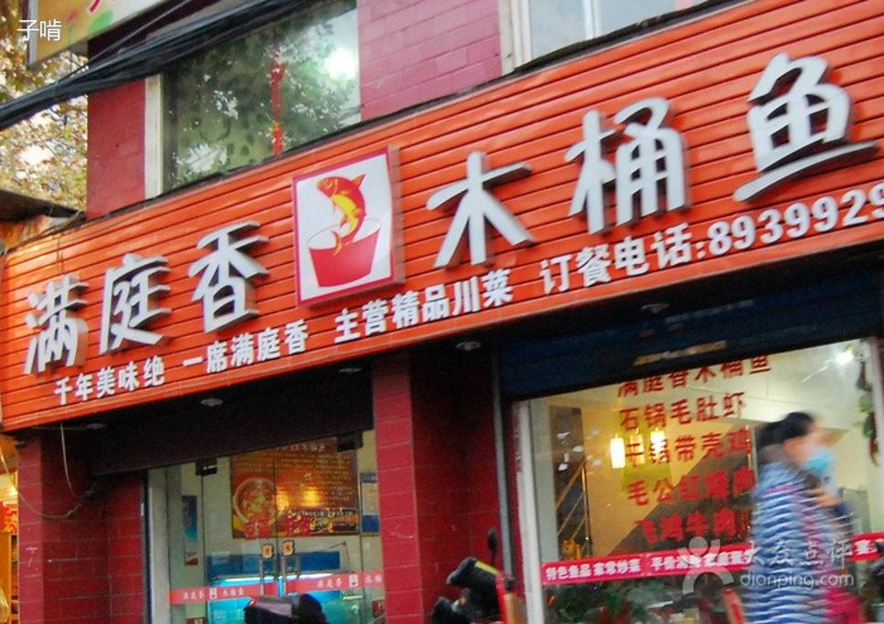正红木桶鱼店面内背景墙