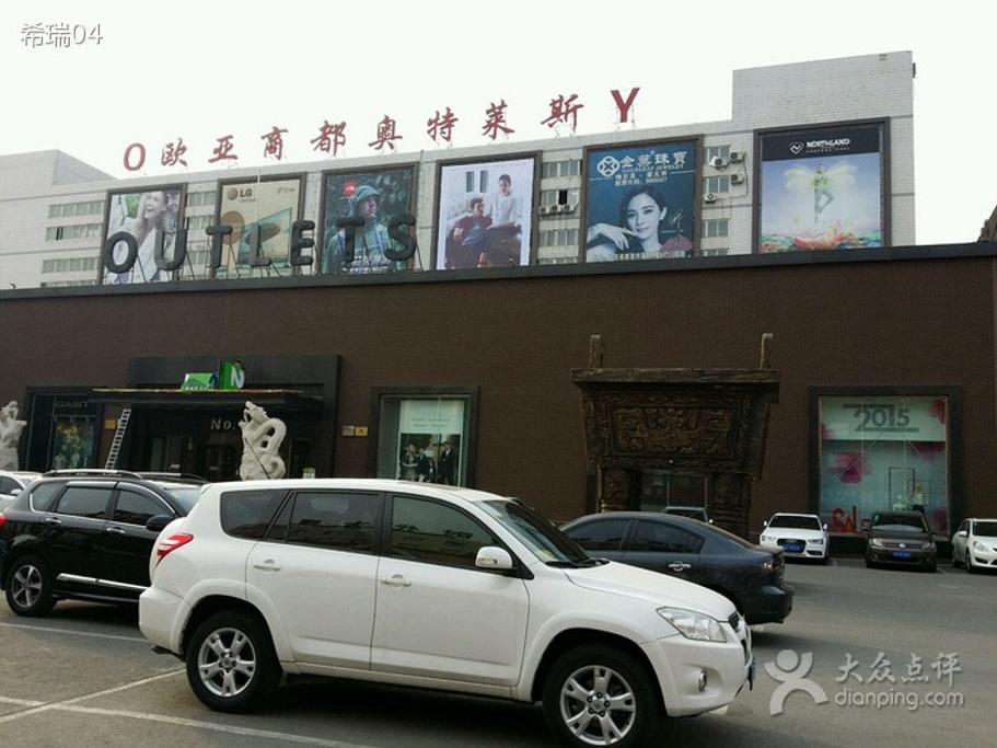 2015奥特欧亚莱斯购物中心_v攻略攻略_攻略_地沙县一日游门票路线图图片