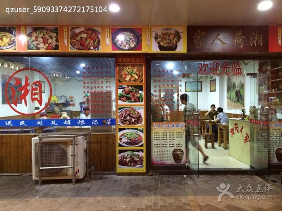 2015湘荷人家木桶饭(丰源路店)