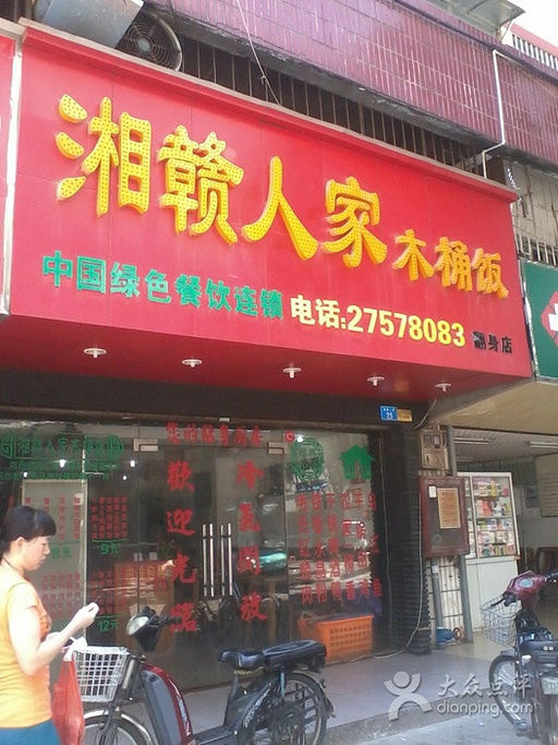 2016湘赣人家木桶饭_旅游攻略