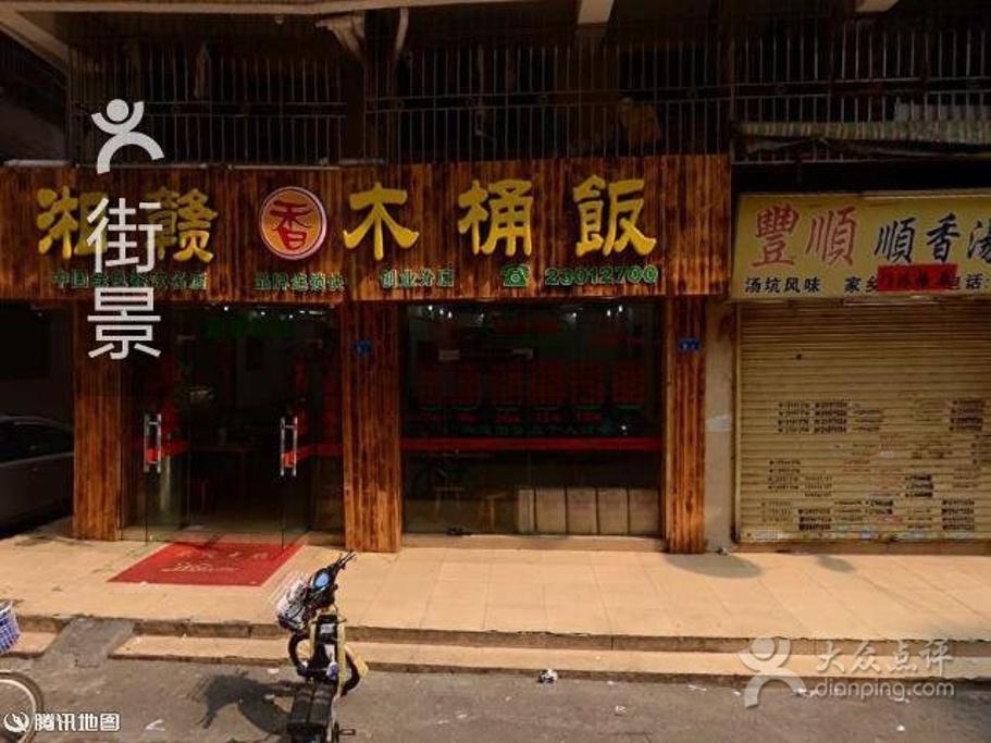 湘赣香木桶饭(创业店)旅游景点图片