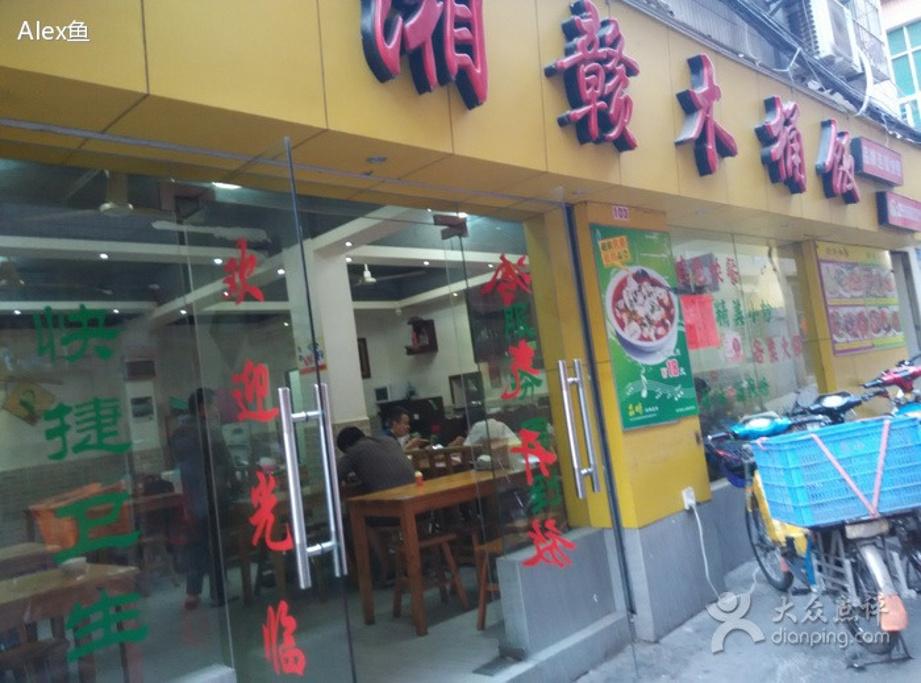 湘赣人家木桶饭海雅店旅游景点图片