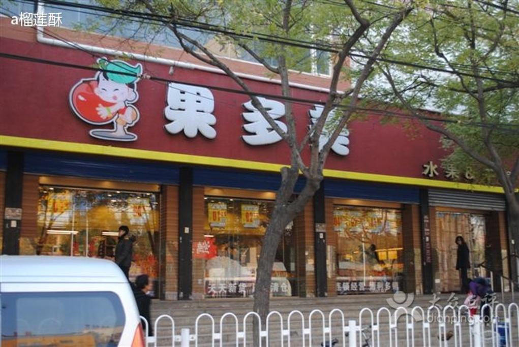 北京果多美超市_果多美干果水果超市(右安门店) 北京购物排名第818