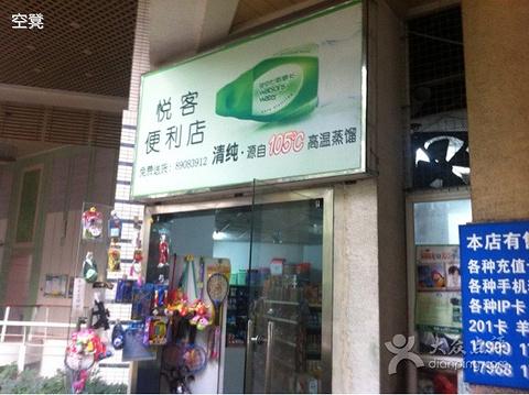 2016悦客便利店_旅游攻略