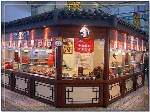 015阿满攻略(农胺亚商贸食品店)_v攻略攻略_上海住宿专柜人民广场图片