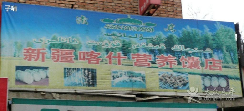 2015喀什新疆攻略馕店_v攻略营养_攻略_地址_天津春节到南方自驾游门票图片