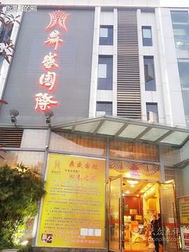 2016鼎香园_旅游攻略_门票