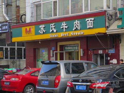 苏氏牛肉面(铁岭店)