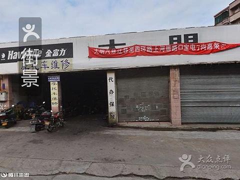 2015荣昌地址美食馆_旅游海鲜_食物_美食_游后期攻略门票修摄影图图片