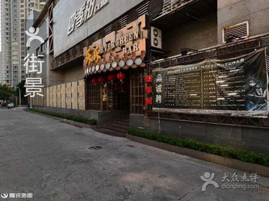 2015四季树酒吧_旅游攻略_门票_地址_游记点评,汕头