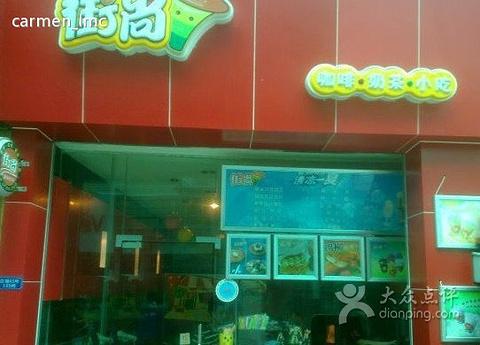 茶店招牌装修效果图