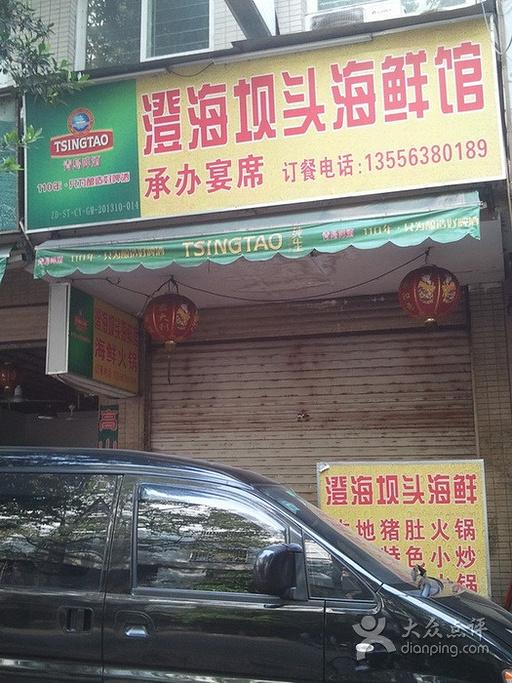 澄海坝头海鲜馆
