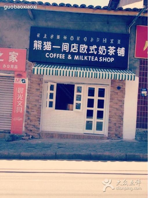 2015熊猫一间店欧式奶茶铺