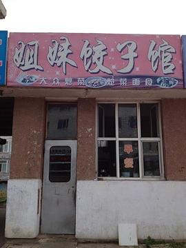 姐妹饺子馆